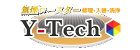 無煙ロースター 修理・入替・洗浄のY-Tech